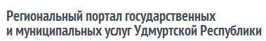 Региональный Портал государственных и муниципальных услуг Удмуртской Республики