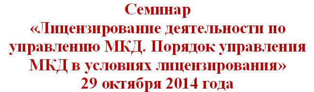 до 29.10.2014