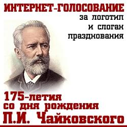 175 лет со дня рождения П.И. Чайковского
