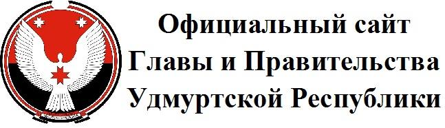 Официальный сайт Главы и Правительства Удмуртской Республики