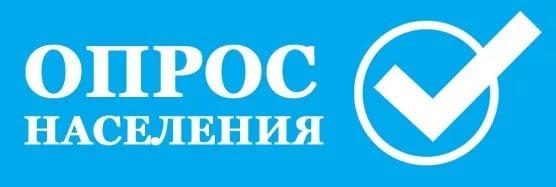 Уважаемые жители Удмуртской Республики, приглашаем Вас принять участие в социологических опросах, посвященных оценке эффективности деятельности органов государственной власти и органов местного самоуправления.